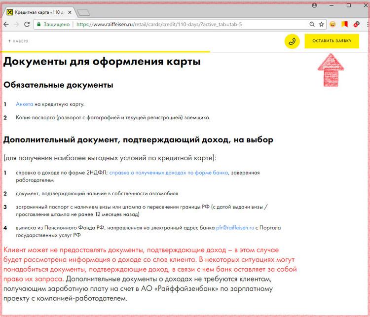Требования к документам на кредитную карту Райффайзенбанка