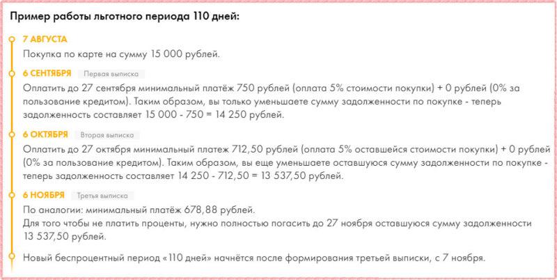 Условия льготного периода для кредитки 110 дней без процентов Райффайзенбанка