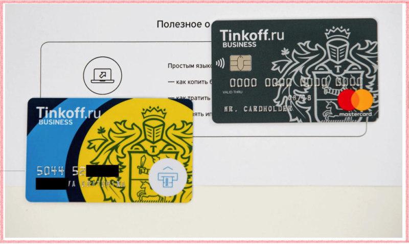 Курьер обязательно привезет вам две карты, чтобы пользоваться инкассационным счетом в Тинькофф Банке