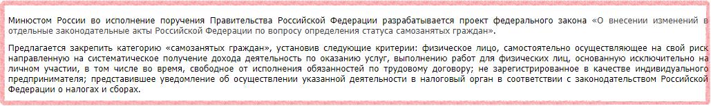 Предложение Минюста о критериях, определяющих статус самозанятого гражданина