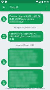 Выписка по карте Тинькофф о каждой проведенной операции, поступающая в виде СМС