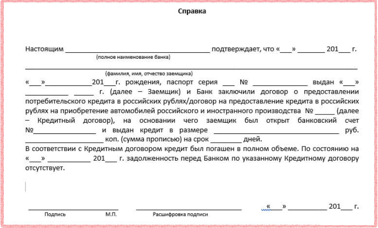 втб 24 закрытие кредитакредиты спб без справки о доходах