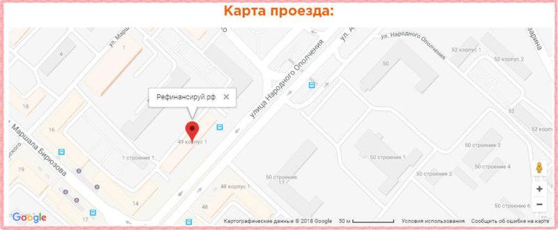 В Москве Агентство по рефинансированию микрозаймов находится по адресу: ул. Народного Ополчения, д. 49, корп. 1