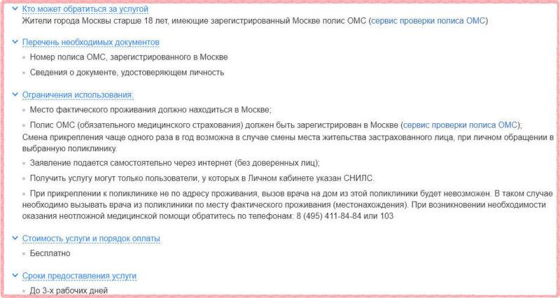 Прикрепиться к поликлинике в Москве можно онлайн, воспользовавшись сайтом мэра Москвы