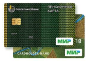 Дебетовая карта пенсионерам от Россельхозбанка