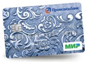 Бесплатная дебетовая карта для пенсионеров в Промсвязьбанке