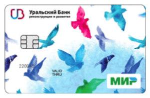 Самая выгодная дебетовая карта для пенсионеров от банка УБРиР
