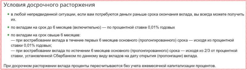 Условия досрочного закрытия вкладов в Сбербанке