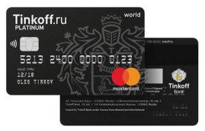 Ознакомьтесь с условиями валютной карты, прежде чем заказать ее в Тинькофф