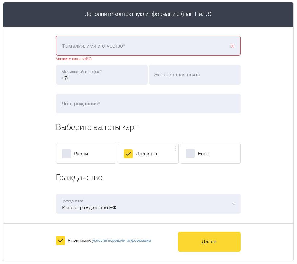 Заказать валютную карту Тинькофф можно через онлайн заявку на сайте банка