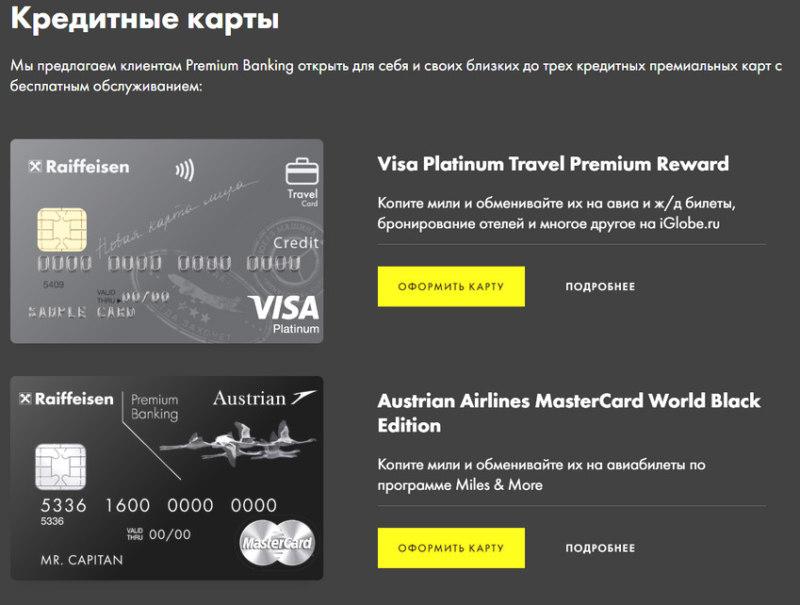 Кредитные Премиум карты Райффайзенбанка