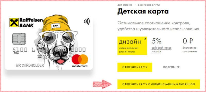 Оформление детской карты MasterCard1