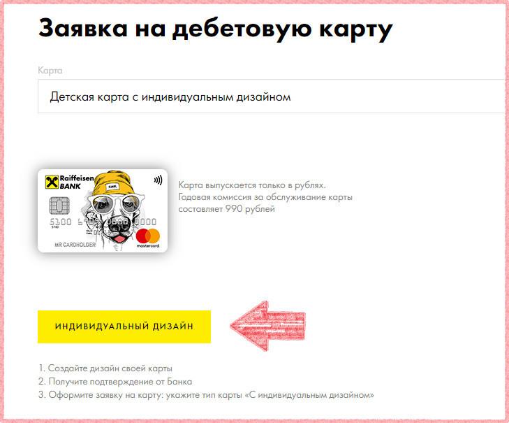 Оформление детской карты MasterCard2