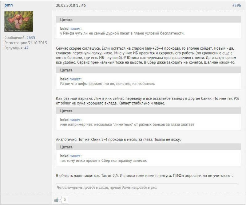 Отзывы о Райффайзенбанк Премиум 2