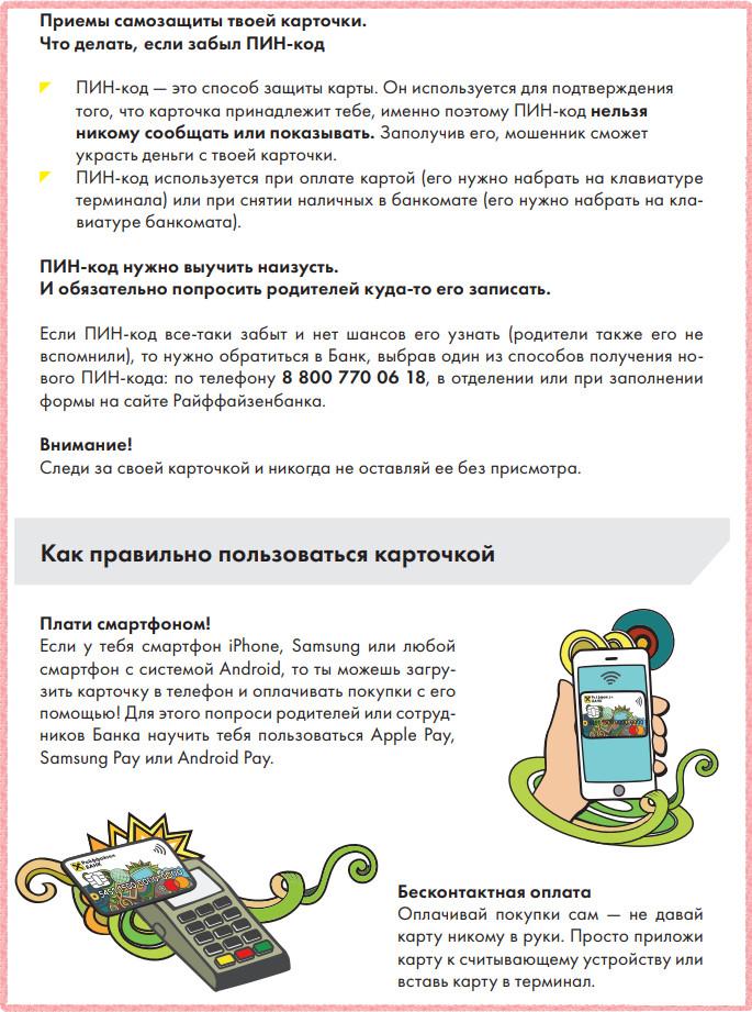 Выдержка из правил пользования картой Детская Райффайзенбанка