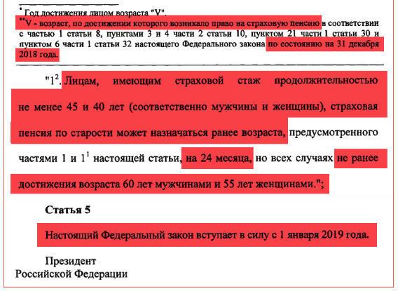 Законопроект о повышении пенсионного возраста в России (текст)