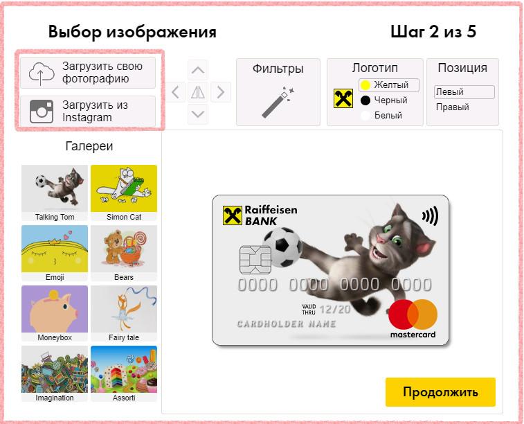 Заявка на карту Детская Райффайзен банка