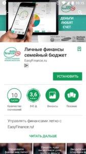 Easyfinance - бесплатное приложение для контроля расходов и доходов