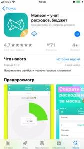 Moneon - бесплатное приложение для контроля расходов на iphone