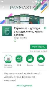 Paymaster - лучшее приложение для контроля расходов на андроид
