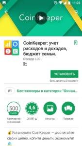 CoinKeeper - приложение для контроля расходов и доходов на iphone и андроид
