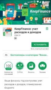 KeepFinance - приложение для контроля расходов на android