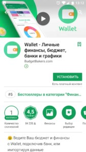 Wallet - приложение для контроля расходов и доходов на андроид