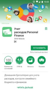Personal Finance - бесплатное приложение для контроля расходов на android