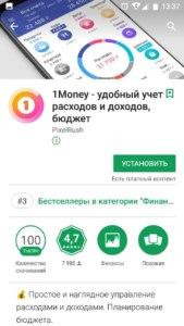 1Money - приложение для контроля финансов на android