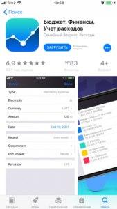 Smart Finance - лучшее приложение для контроля расходов на айфон