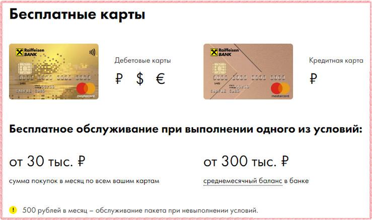 Общие условия пользования пакетом услуг Золотой Райффайзенбанка