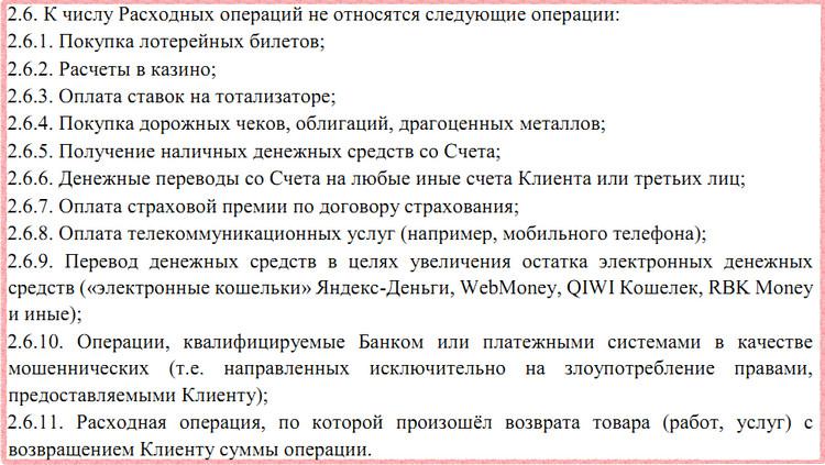 Ограничения по операциям на получение кэшбэк от Райффайзенбанка в пакете услуг Золотой