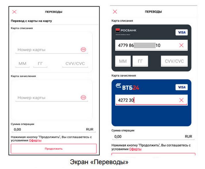 Перевод с карты Росбанка на ВТБ шаг 1