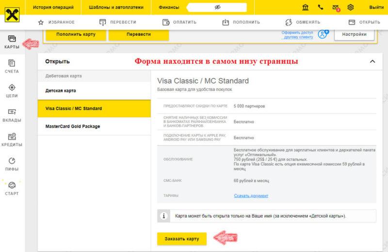 Как заказать дебетовую карту Райффайзенбанка онлайн через личный кабинет