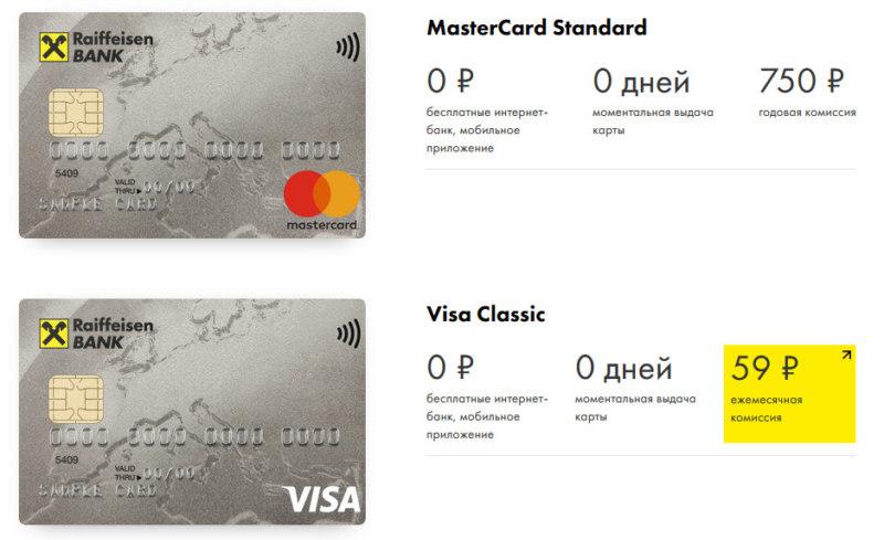 Кредит карта сделать заявку