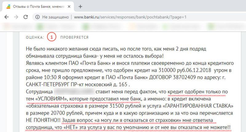 Отзывы о потребительском кредитовании в Почта Банке