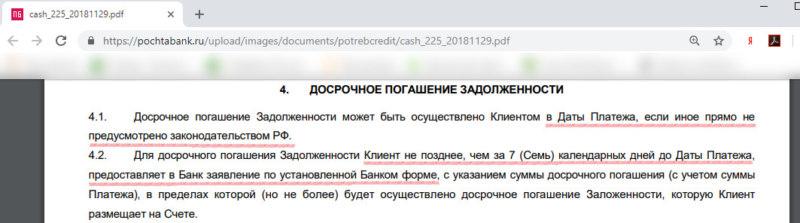 Порядок погашения потребительского кредита наличными Почта Банка