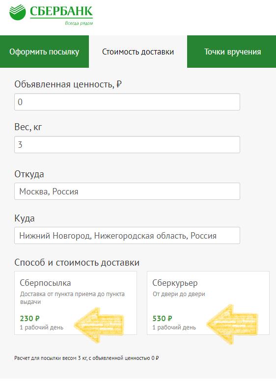 Отправить посылку в Сбербанк Онлайн за 99 рублей уже не получается