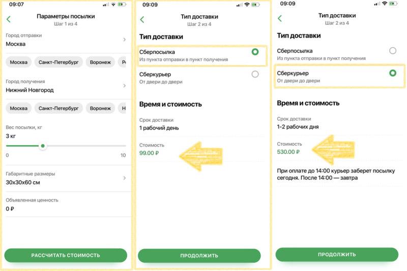 Отправка посылки Москва Нижний Новгород весом 3 кг за 99 рублей в мобильном приложении Сбербанка