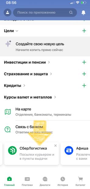 Как отправить посылку в мобильном приложении Сбербанка