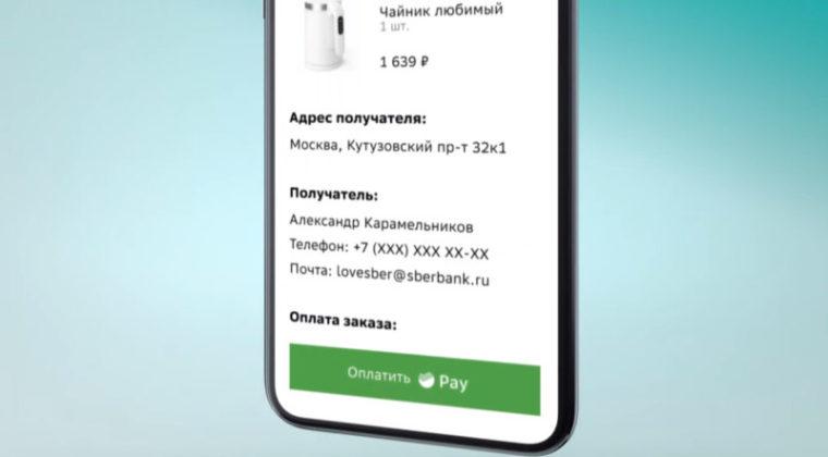 Оплата онлайн с push-уведомлением