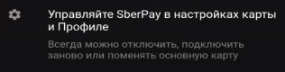 Отключение SberPay