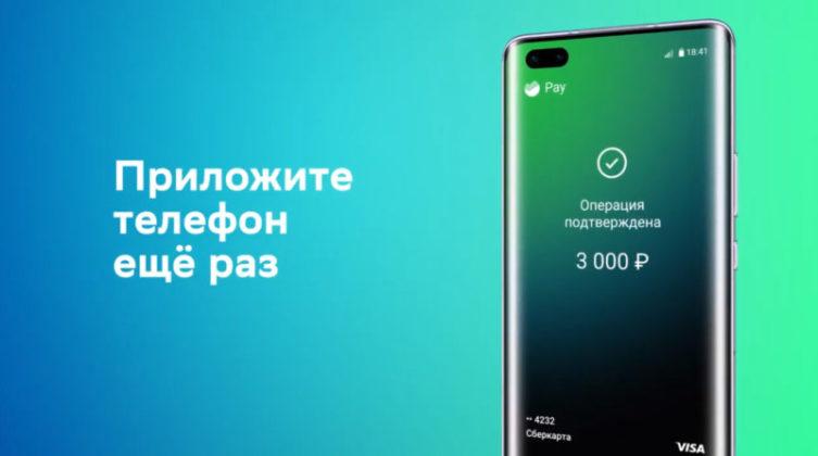 Шаг 4. Приложите телефон для завершения платежа