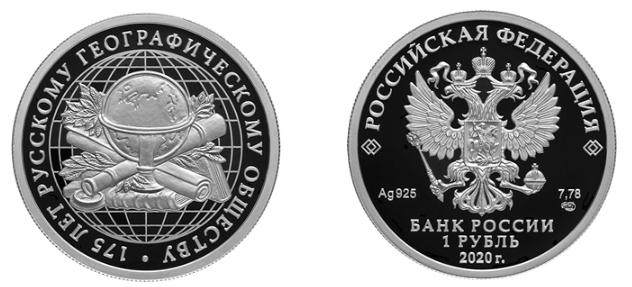 Серебряная монета 1 рубль - 175 ЛЕТ РУССКОМУ ГЕОГРАФИЧЕСКОМУ ОБЩЕСТВУ