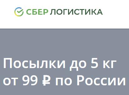 как отправить сберпосылку всего за 99 рублей