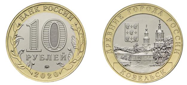 монета 10 рублей г. Козельск