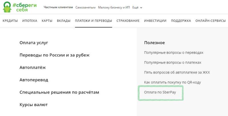 полезная информация на сайте банка по бесконтактной оплате сберпэй